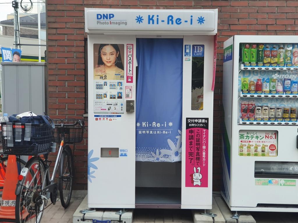 일본 즉석 증명사진