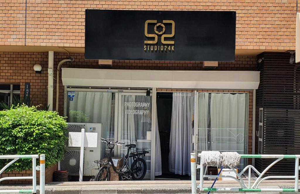 도쿄 증명사진 스튜디오24k