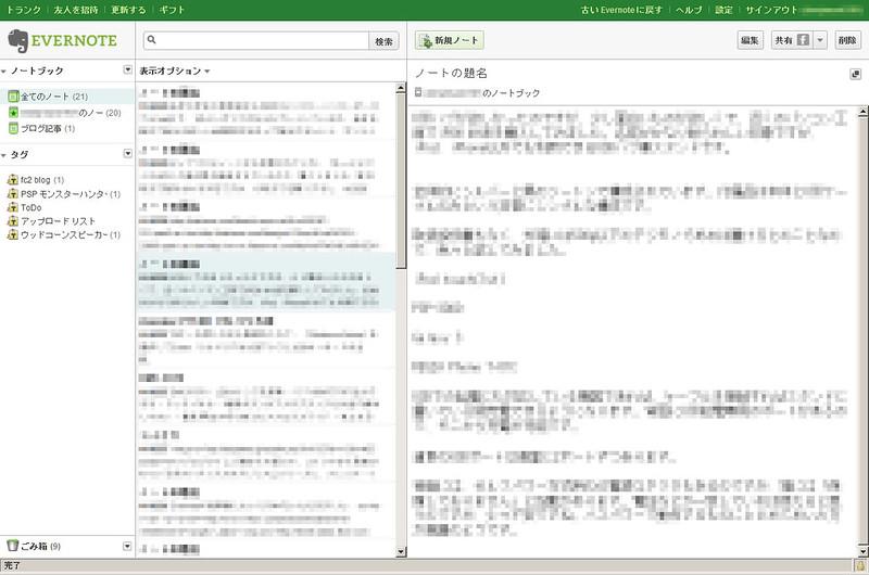màn hình ứng dụng Evernote
