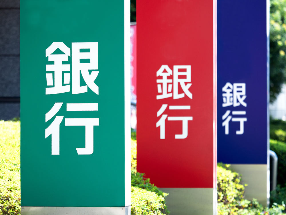 Bank signs in Japanese