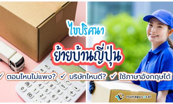 japan_moving_p65596156-1024x682