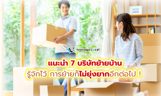 recommended-japanese-moving-companies-packing-p68608929-1-1024x675