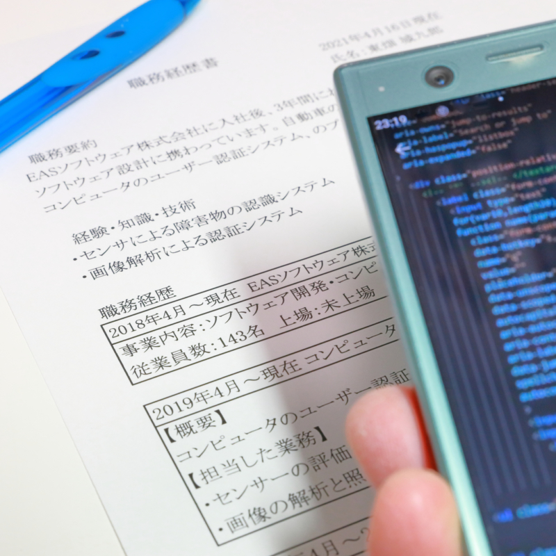shokumukeirekisho and smartphone with programming code